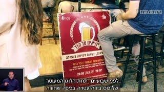ירושלים - בירת היוצאים בשאלה - יוצאים על הבר