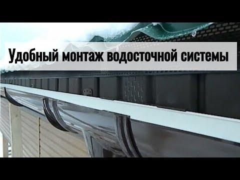 Удобный монтаж водостока для крыши | Установка своими руками
