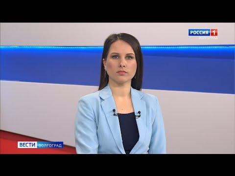 Вести-Волгоград. Выпуск 08.04.20 (09:00)