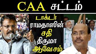 caa, nrc and pmk betrayal thirumavalavan furious speech