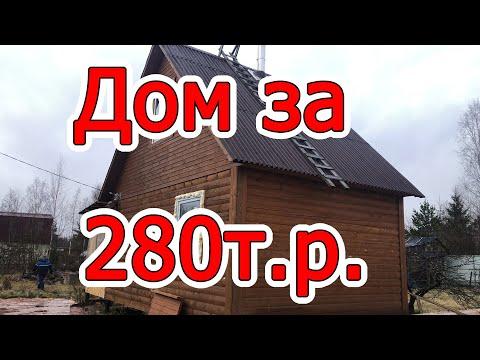 Дом из бруса цена 280 тысяч. Дом из бруса под ключ.