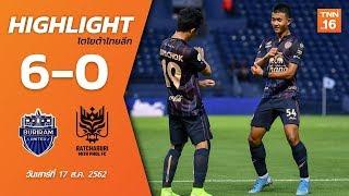 ไฮไลท์ฟุตบอลไทยลีก 2019 นัดที่ 24 บุรีรัมย์ ยูไนเต็ด พบ ราชบุรี มิตรผล เอฟซี