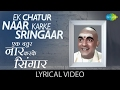 Ek Chatur Naar with lyrics| इक चतुर नार गाने के बोल| Padosan| Sunil Dutt/Saira Banu/Mahmood