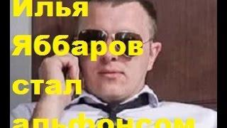 Илья Яббаров стал альфонсом. ДОМ-2, ТНТ