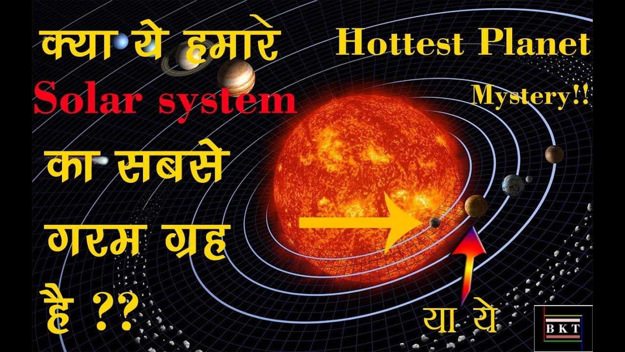solar system kaise banta hai - photo #4