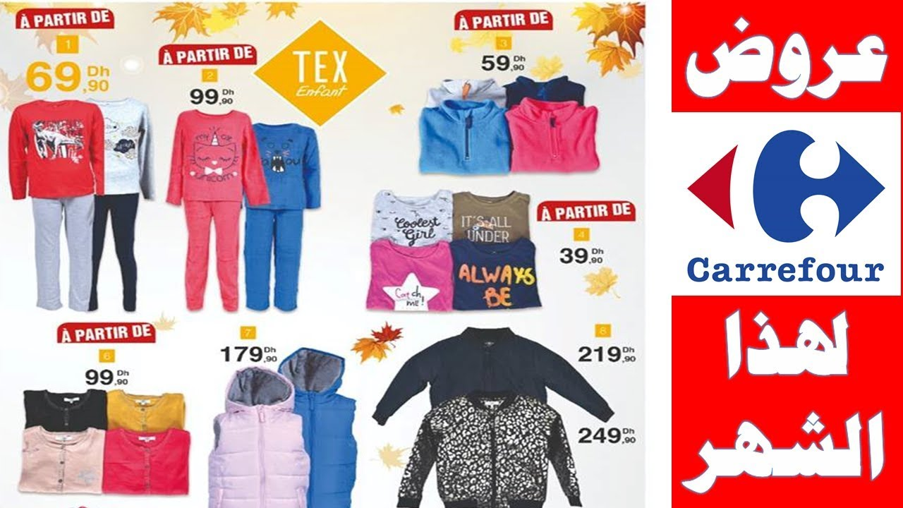 bf02947cb عروض كارفور في ملابس الخريف والشتاء لهذا الشهر 2018 Carrefour promotion