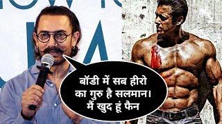Aamir Khan  Salman Khan   Body       Aamir Khan reaction on Salman khan body