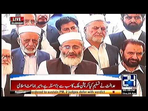 JI Ameer Siraj ul Haq media talk in Islamabad   24 News HD (Complete)