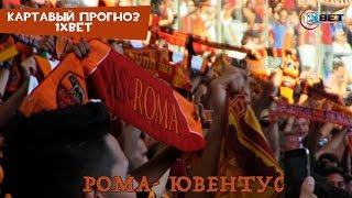 Картавый прогноз 1xBet Рома - Ювентус!