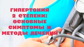 Гипертония 2 степени: причины, особенности и методы лечения