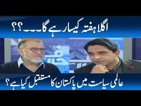 Last Week Of 2017.. Will It Be Decisive? Predictions Of Orya Maqbool Jan