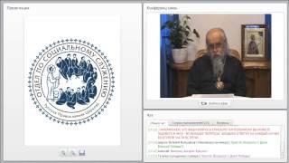 Онлайн-встреча с епископом Пантелеимоном на тему обучения и воспитания детей-инвалидов (9.05.2014)