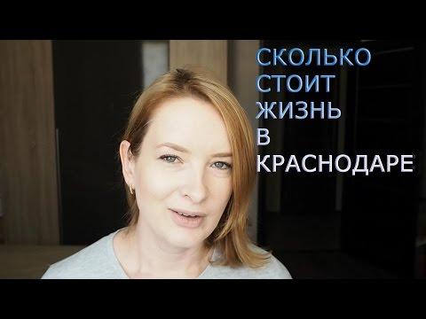 видео: Сколько стоит жизнь в Краснодаре/жилье, транспорт, коммуналка, продукты/
