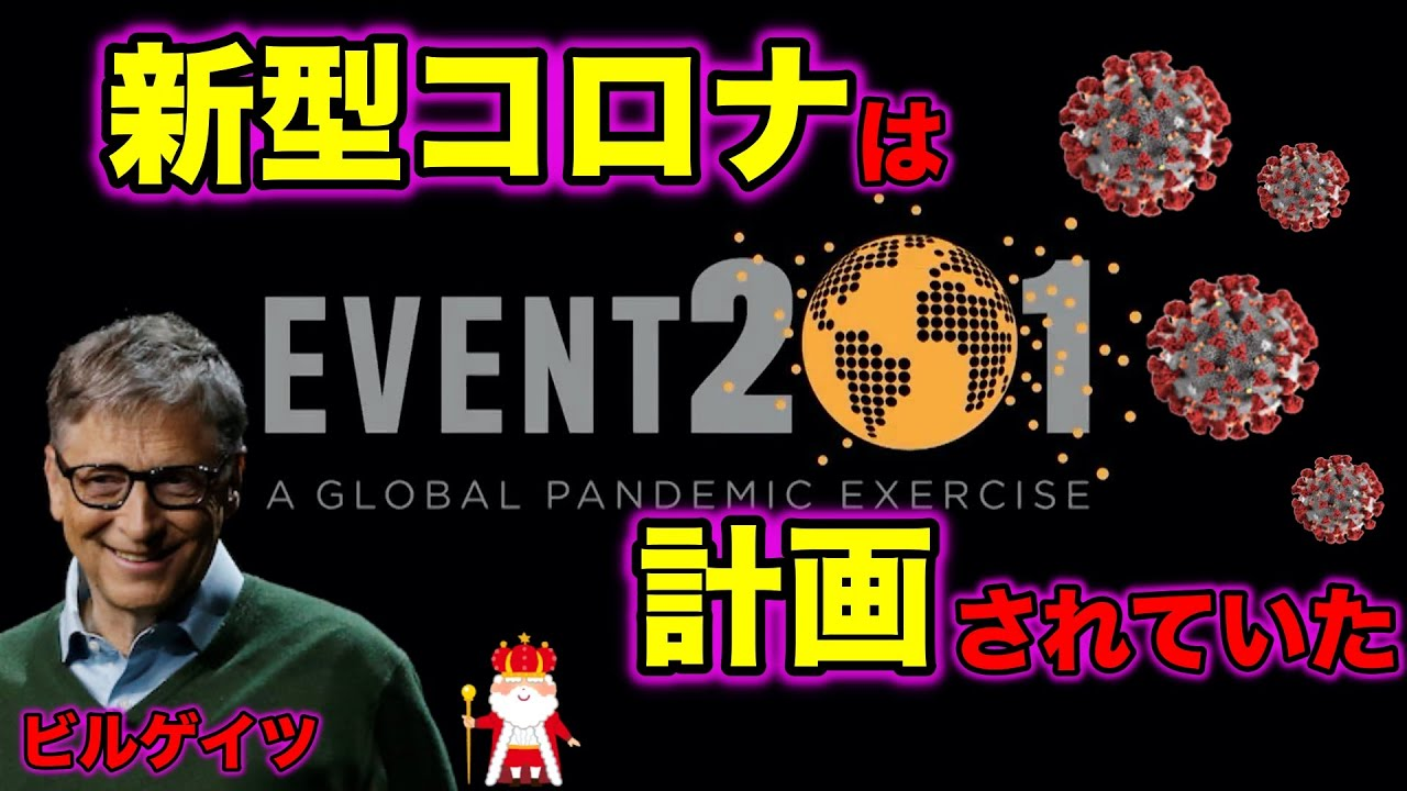 【EVENT201】前編。新型コロナは事前に計画されていた。2019.10.18.NY.感染拡大パンデミックシミュレーションイベント201【日本語吹替】#コロナ#イベント201#ビルゲイツ