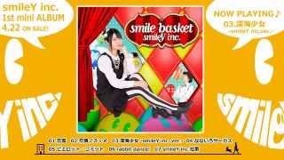 smile basket 「深海少女 -smileY inc. ver.-」試聴用