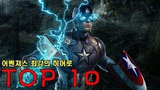 마블 어벤져스 최강의 히어로 TOP10