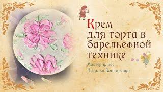 Крем для торта в барельефной технике