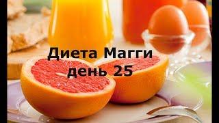 Диета Магги / Видеодневник / День 25 / Рецепты