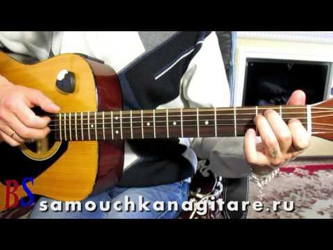 Романс о золотой рыбке - Тональность ( Аm ) Как играть на гитаре песню
