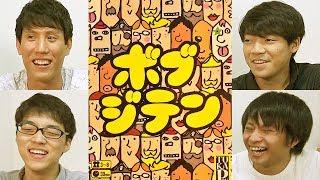 【英語禁止辞書作り】カタコトの日本語でクイズしたら楽しすぎたwww【ボブ辞典】