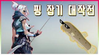 핑잡고 광명찾습니다. 핑잡기 대작전!! (feat.미꾸…