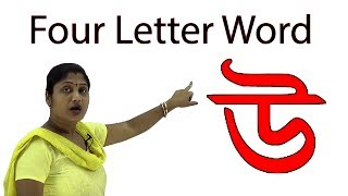Rosukar Four Letter | Four Letter Word| Bengali Preschool | Learn Bengali Words | Bengali Phonic