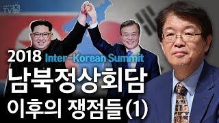 [이춘근의 국제정치 38회] 2018남북정상회담 이후의 쟁점들(1)