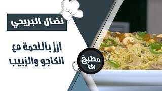 ارز باللحمة مع الكاجو والزبيب - نضال البريحي