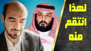 ع الحدث - هذا ما أخبر به سعد الجبري المخابرات الأمريكية فأثار جنون ولي العهد، حقائق مثيرة