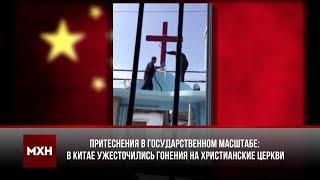 В Китае ужесточились гонения на христианские церкви