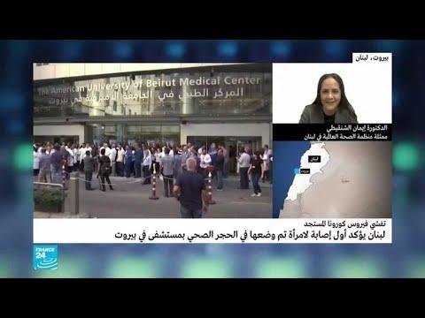 وضع امرأة لبنانية في الحجر الصحي بعد إصابتها بفيروس كورونا  - 16:01-2020 / 2 / 24