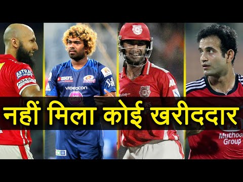 IPL Auction 2018: Irfan Pathan to Malinga, Top Unsold Players, Full List of Unsold Players |वनइंडिया