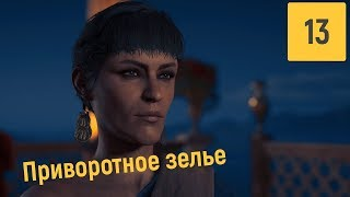 ВЕДЬМА | ASSASSINS CREED ODYSSEY #13