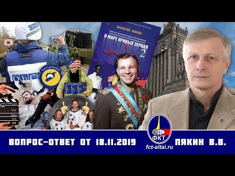 Валерий Пякин. Вопрос-Ответ от 18 ноября 2019 г.