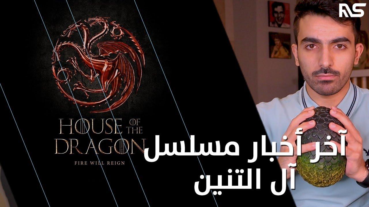 مسلسل التارجارين آل التنين: القصة وآخر الأخبار    Game of Thrones: House of the Dragon