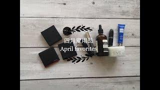 【松鼠菲】4月爱用品分享| April Favorites