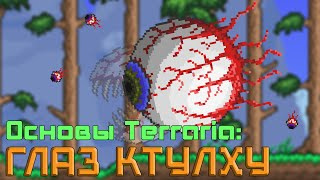 terraria Основы: часть 04 - Глаз Ктулху