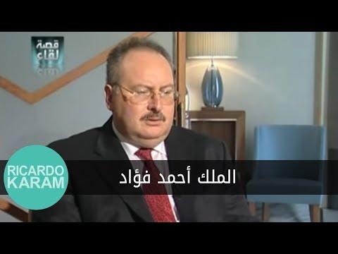 Qissat Liqa'a - Ahmad Fuad | قصة لقاء - أحمد فؤاد