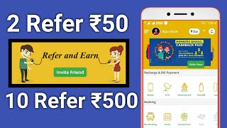 Refer And Earn unlimited money || invite And Earn Money || 2 Refer ₹50 - 10 Refer ₹500.