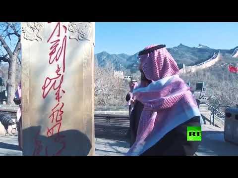 محمد بن سلمان يزور سور الصين العظيم  - نشر قبل 3 ساعة