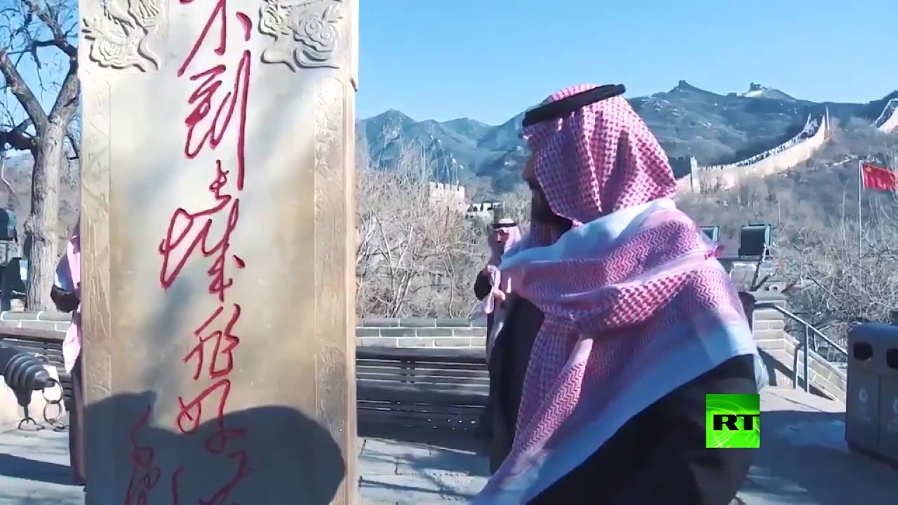 محمد بن سلمان يزور سور الصين العظيم