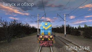 (Trainz) ТЭМ2-2648 - Запуск и обзор