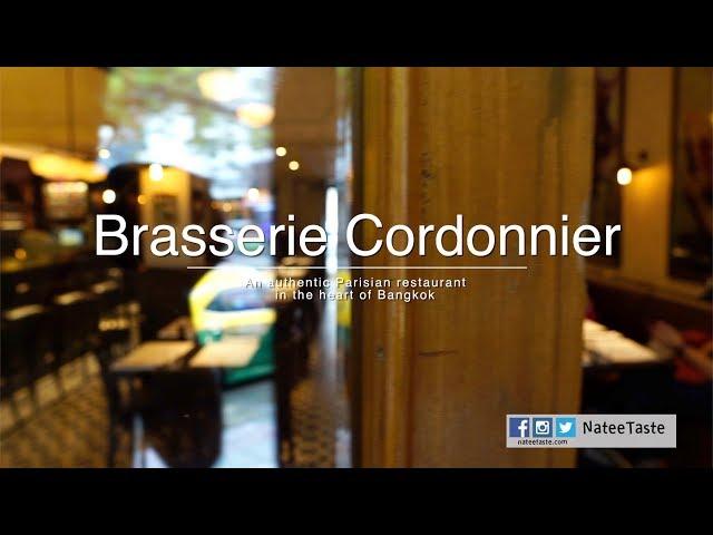 "Brasserie Cordonnier ""บราสเซอรี คอร์ดอนนิเยร์"" - ร้านอาหารแบบปารีสแท้ๆ ในกรุงเทพฯ"