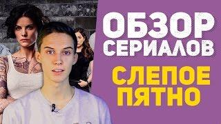 """Обзор сериала """"Слепое пятно"""""""