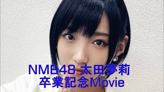NMB48 #太田夢莉 2019年11月30日。 NMB48の3期生として グループの先頭に立ち引っ張ってきた 太田夢莉ちゃんが、約7年9ヶ月の アイドル人生に終止符を打ちました ...