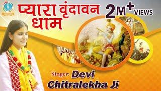Pyara vrindavan dham || best krishna bhajan || devi chitralekhaji || bhakti song