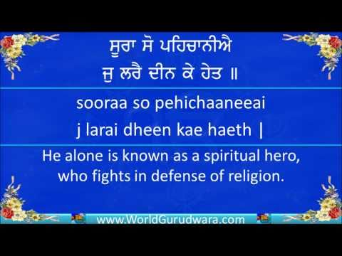 Gurbani | SOORA SO PAHCHANIYE | Read Bhagat Kabir Shabad along with Bhai Joginder Singh Riar
