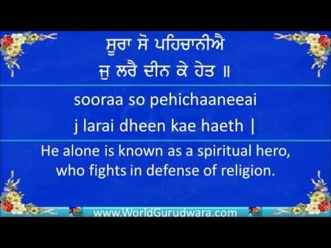 Gurbani SOORA SO PAHCHANIYE Read Bhagat Kabir Shabad