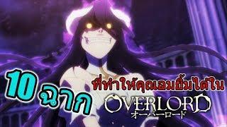 """10 ฉากที่ทำให้คุณยิ้มได้ใน """"Overlord """""""