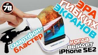 Эра гибких дисплеев, смартфон-бластер и когда выдйет iPhone SE 2 | TIE #78